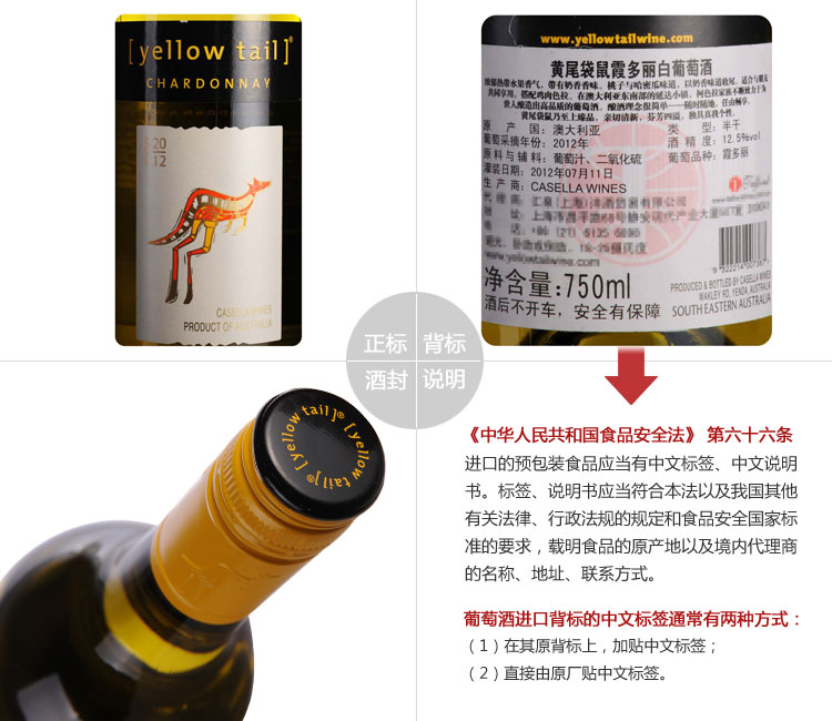 yellow tail wine essay